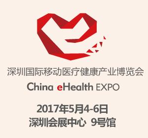 2017深圳国际移动医疗健康产业博览会