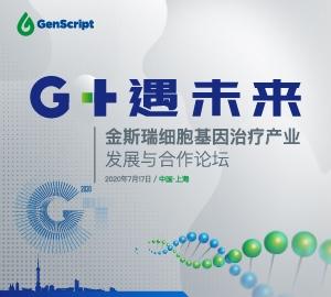 与行业领导者共话产业未来丨金斯瑞细胞基因治疗产业发展与合作论坛首批嘉宾露出