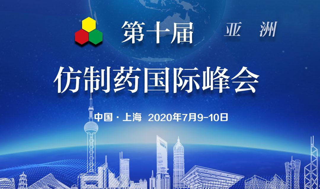 第十届仿制药国际峰会-亚洲 GIS-Asia2020