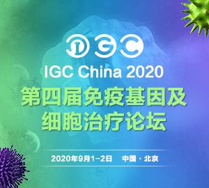 IGC2020:新一代免疫治疗/基因编辑/AAV/干细胞/溶瘤病毒创新与成药突破