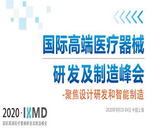 2020国际高端医疗器械研发及制造峰会