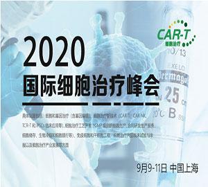 2020下一代生物制药峰会暨2020中国国际细胞与基因精准医疗峰会