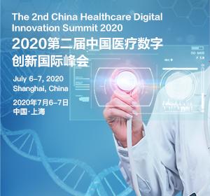 第二届中国医疗数字创新国际峰会将于上海印力召开