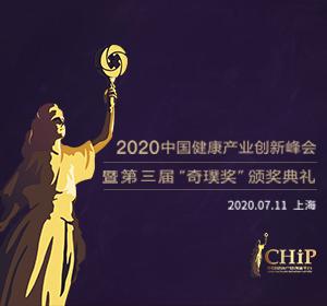 聚焦2020奇璞峰会,共话后疫情时代健康产业未来!