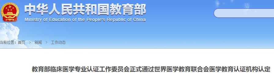 无条件通过!中国医学生有了学位互认的国际通行证