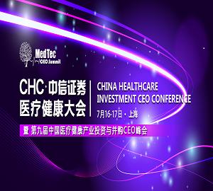 第九届中国医疗健康产业投资并购峰会七月再度起航