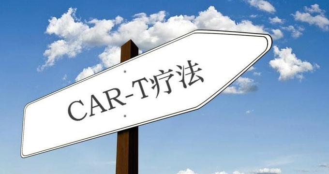 国内第二个CAR-T产品申报上市