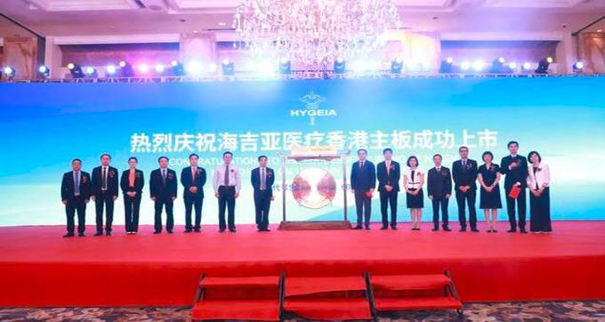 中国最大民营肿瘤医疗集团海吉亚医疗上市