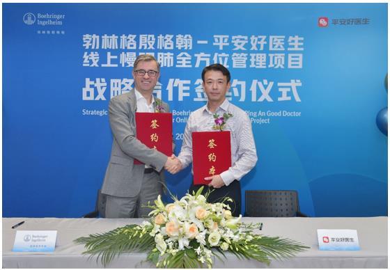 平安好医生与勃林格殷格翰深度合作,打造中国首个线上慢阻肺全方位管理项目