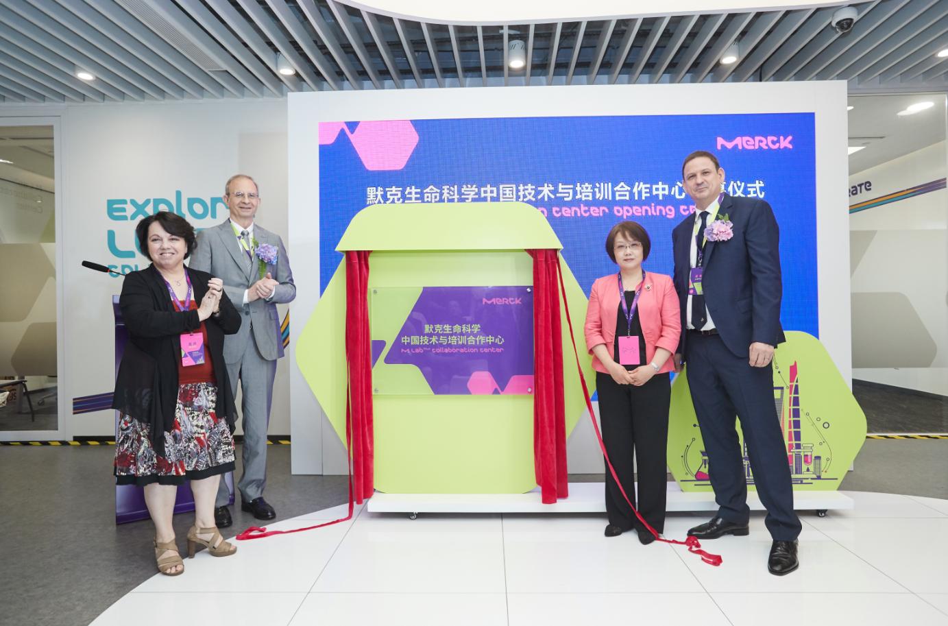 默克全球最大规模生命科学技术与培训合作中心在上海开业