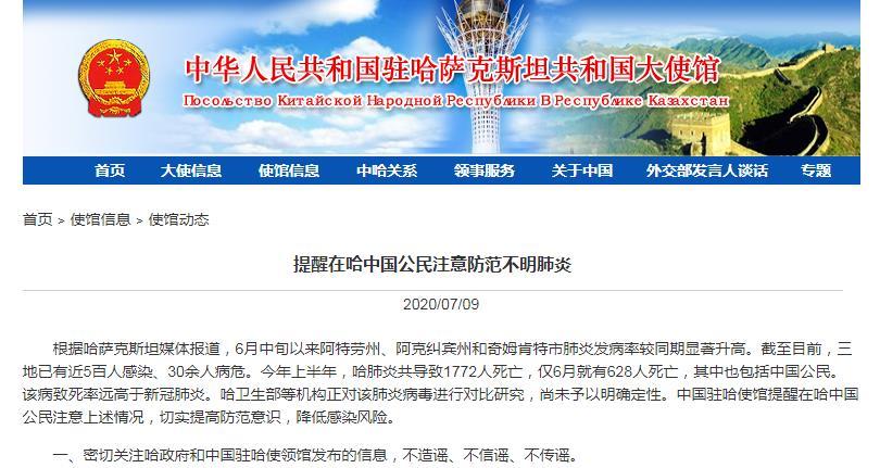哈萨克斯坦出现不明肺炎致死率高于新冠肺炎?该国卫生部否认