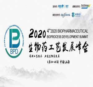 2020(第四届)生物药工艺发展峰会