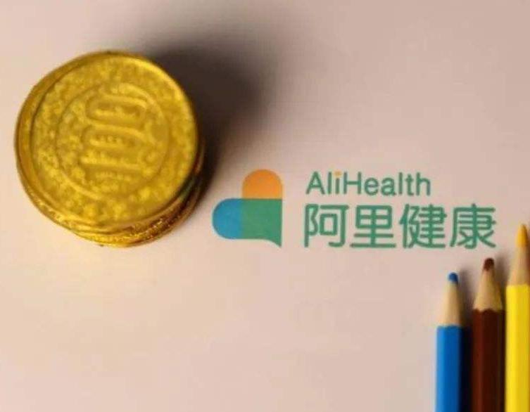 阿里健康募资100亿港元加码互联网医疗