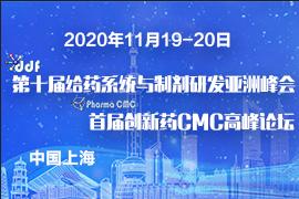 第十届给药系统与制剂研发亚洲峰会&创新药CMC高峰论坛