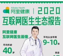 """阿里健康发布《2020互联网医生生态报告》:专业强、服务好的医生线上最""""涨粉"""""""