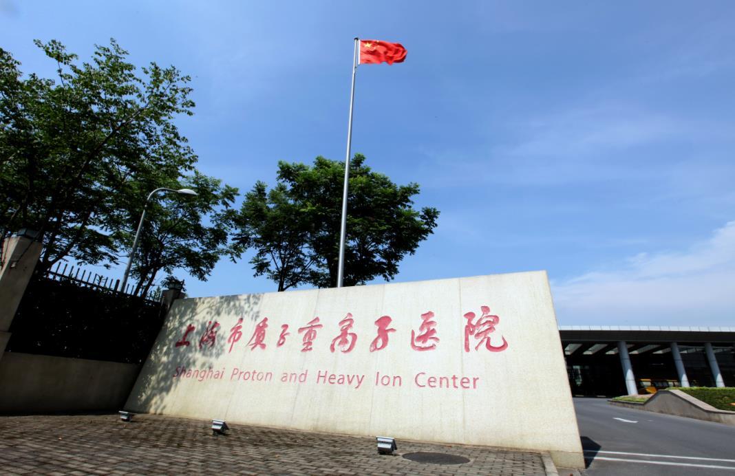 上海市质子重离子医院、国际医学中心等10家医疗机构成为上海市首批国际医疗旅游试点机构