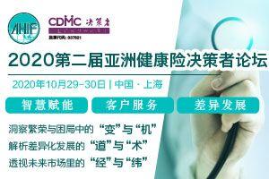 2020第二届亚洲健康险决策者论坛(AHIF 2020)将于10月29-30日在上海召开!