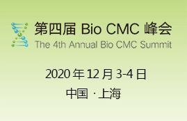 第四届BioCMC峰会