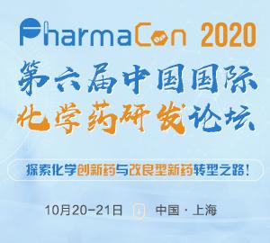 聚焦创新药&改良型新药,第六届中国国际化学药研发论坛金秋10月上海重磅重启