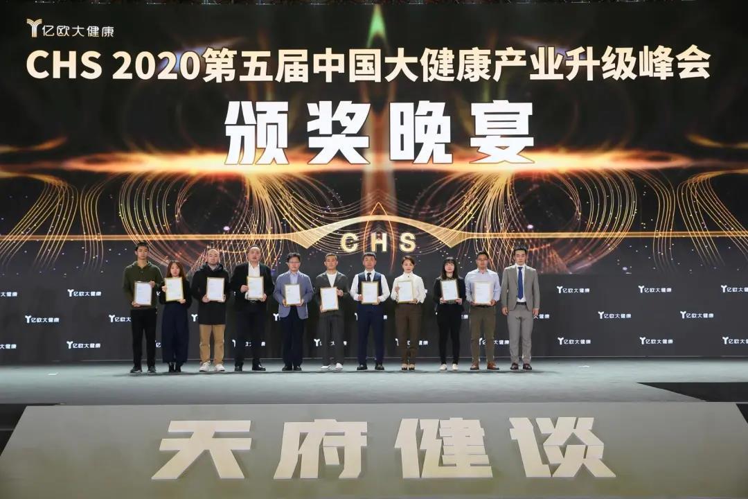 """平安健康(检测)中心斩获""""2020中国大健康产业创新奖——最佳健康管理创新企业"""""""