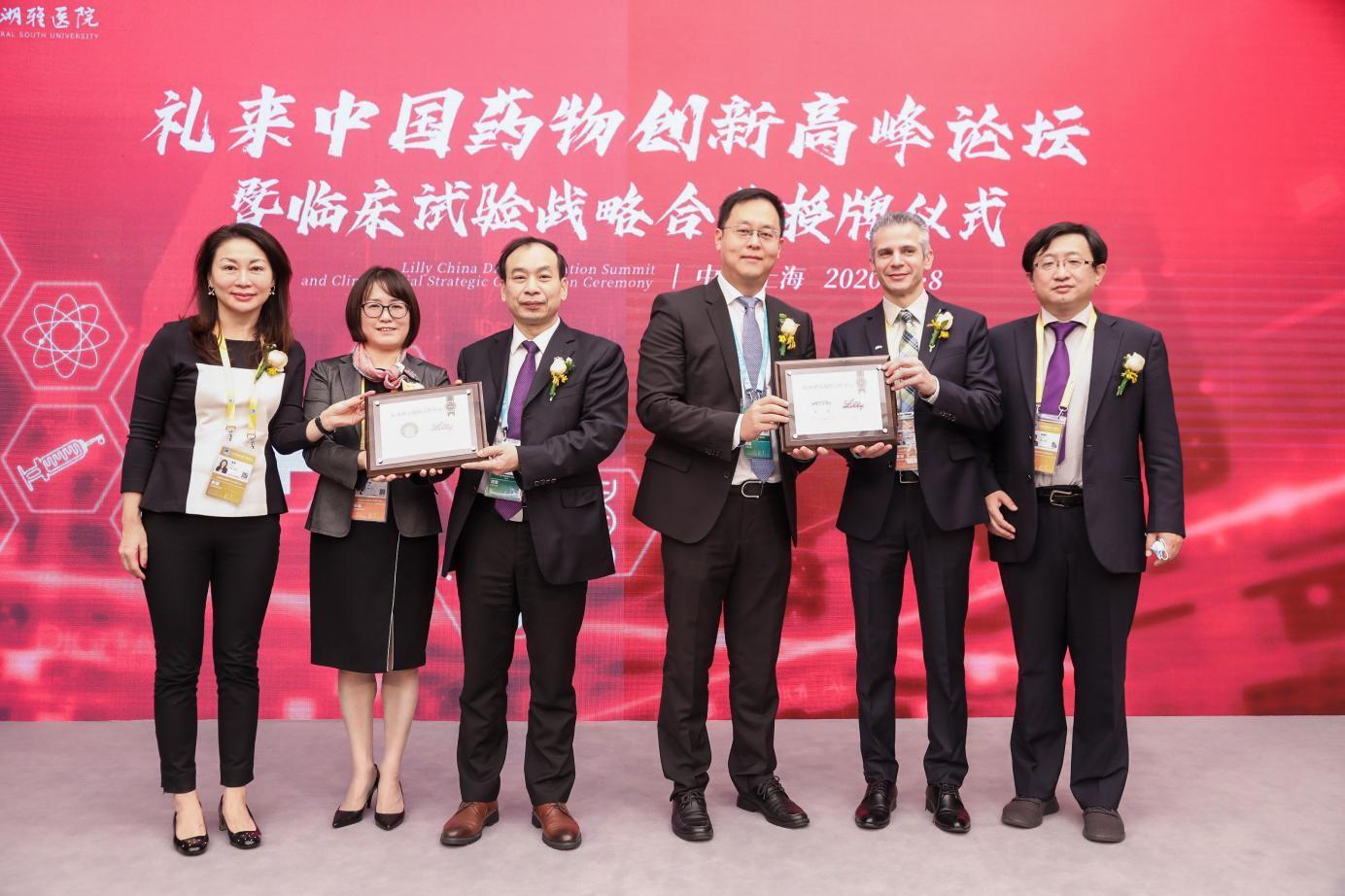 礼来与华西、湘雅达成临床研究战略合作,助力中国临床试验生态系统升级