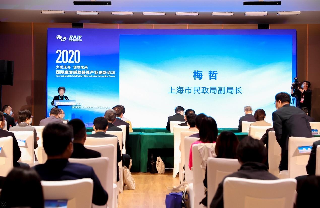 """2020国际康复辅助器具产业创新论坛成功举办,康复辅具产业长三角""""千亿俱乐部""""正式启动"""