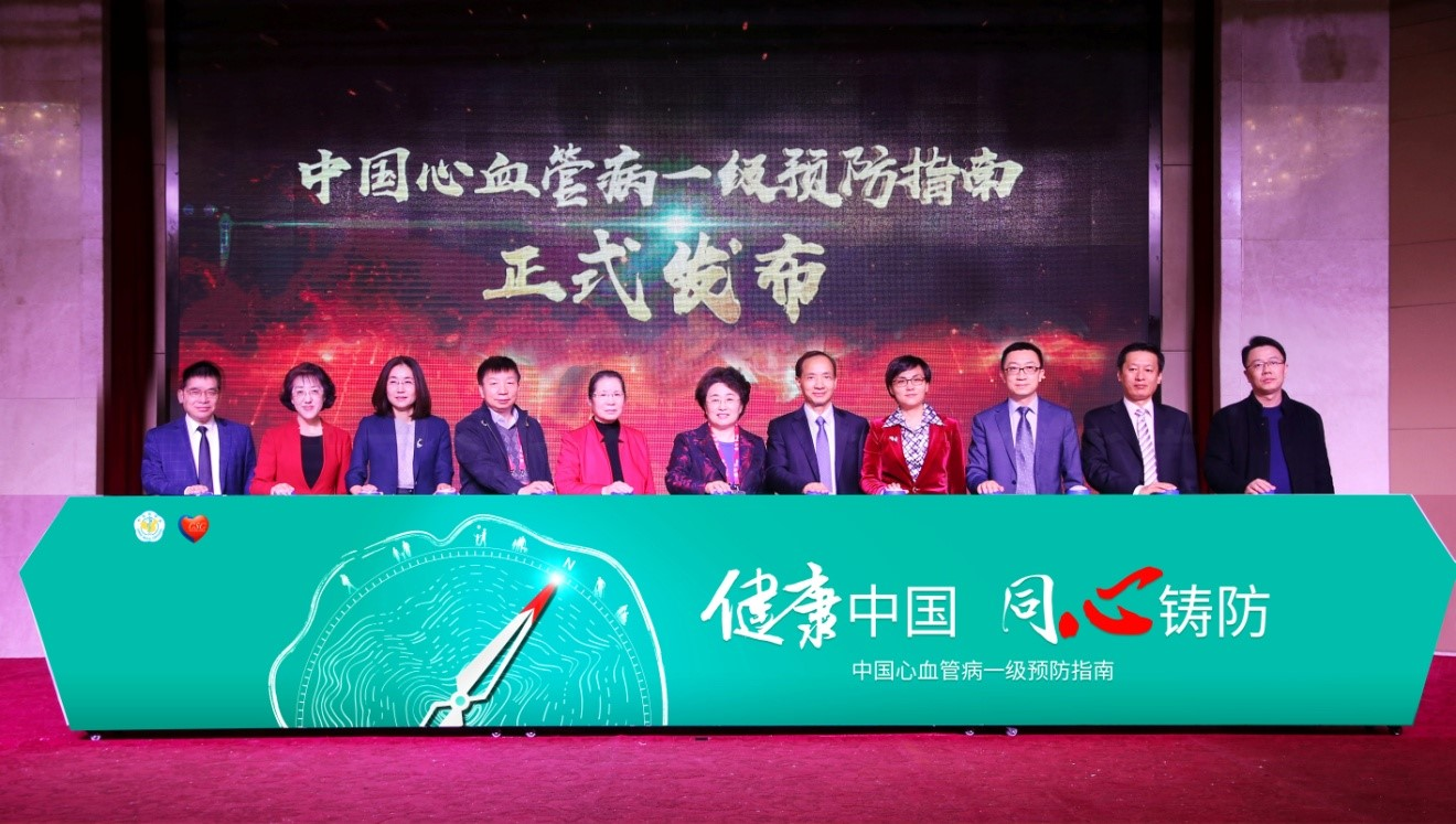 首部《中国心血管病一级预防指南》发布,极大助力我国心血管病综合防控