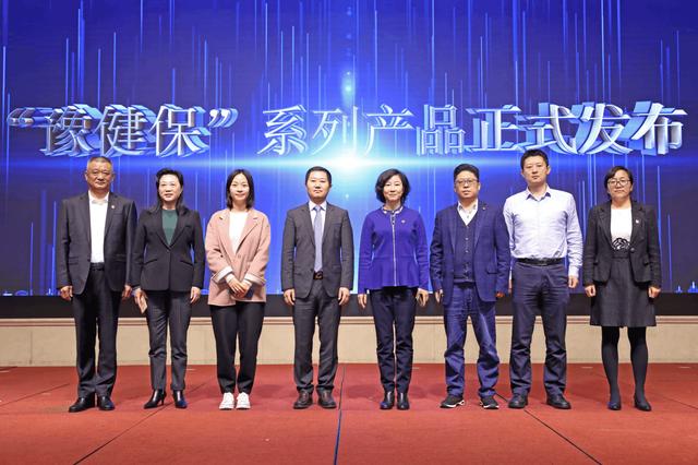 """腾讯微保在河南推出首款省级普惠险""""豫健保"""" 破解""""因病致贫、因病返贫""""难题"""