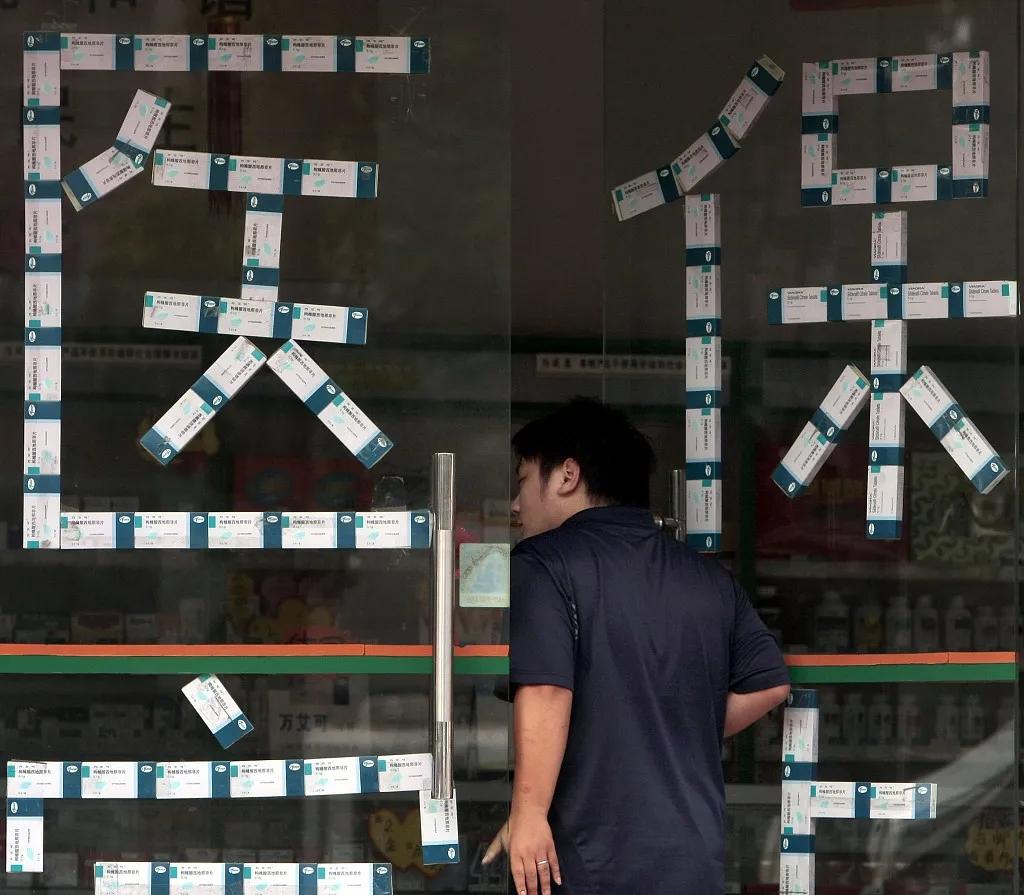 第三批国家药品集采落地第一天
