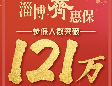 """参保人数破121.36万,""""淄博齐惠保""""首年参保率达28.32%"""