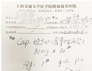罕见病创新药维万心®开出华东地区首张处方