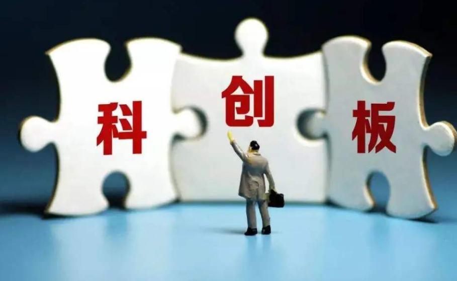 泽生科技科创板IPO终止审核