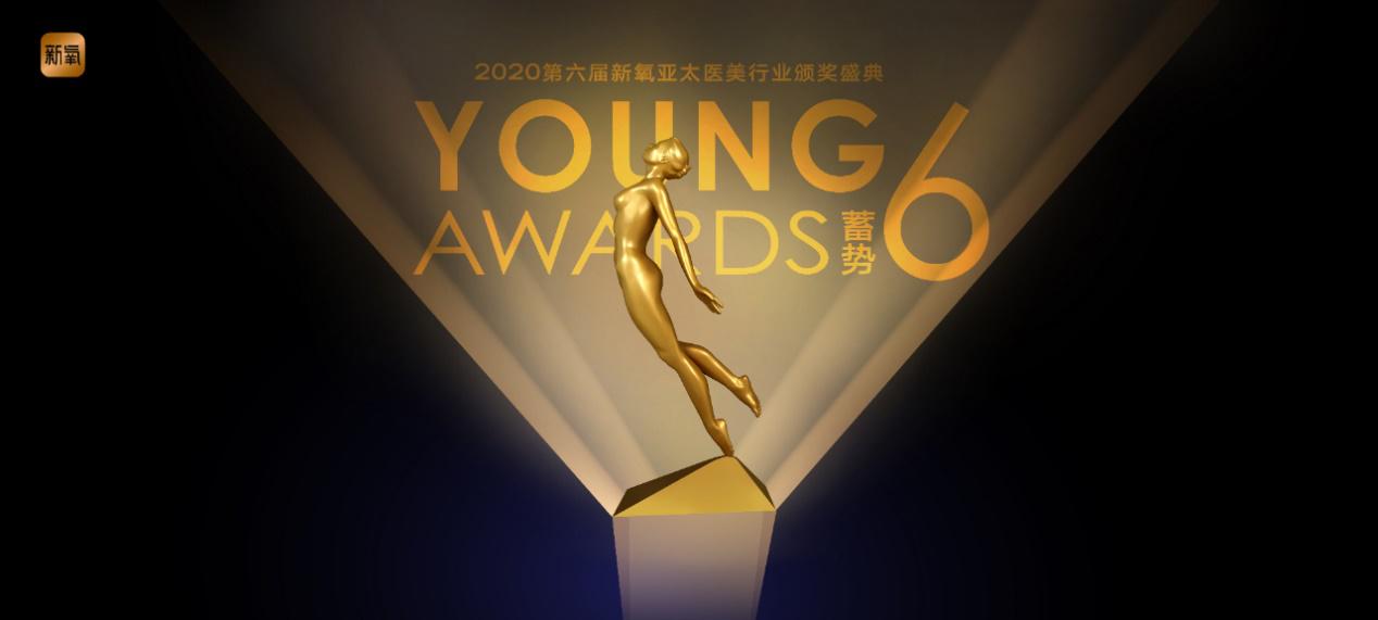 第六届亚太医美行业颁奖盛典隆重举行:新氧宣布筹备专项支持中国医美学术基金,首期将投入1000万元