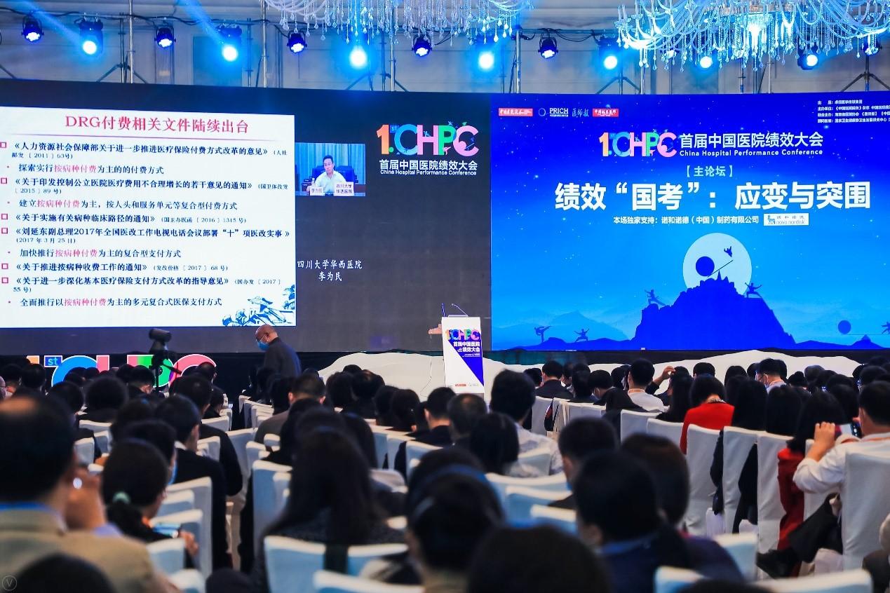 聚焦医院绩效考核,助推医疗品质提升,平安健康(检测)中心亮相首届中国医院绩效大会