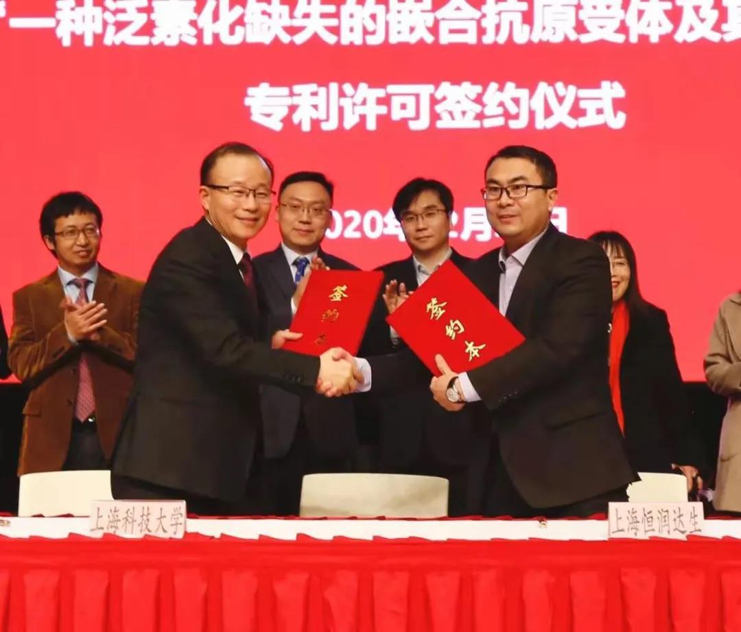"""恒润达生与上海科技大学达成""""可循环CAR(Recyclable CAR)""""技术专利转让合作"""