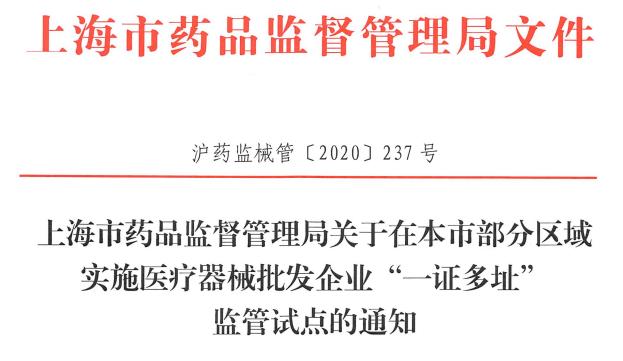 """上海出台医疗器械批发企业""""一证多址""""监管试点政策"""