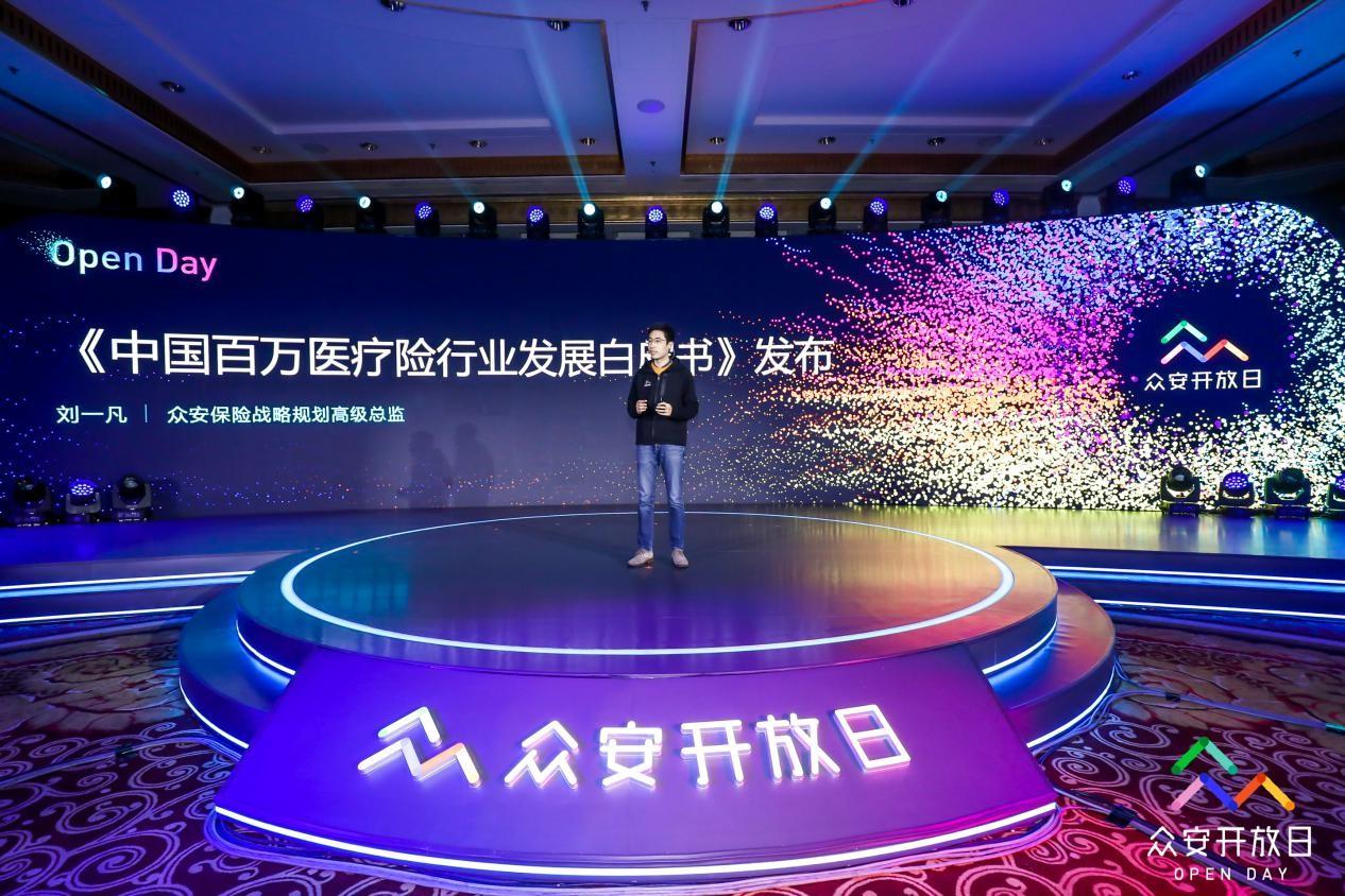 """众安保险发布中国百万医疗险行业发展白皮书,""""尊享e生2021""""多项升级新增15种进口特药"""