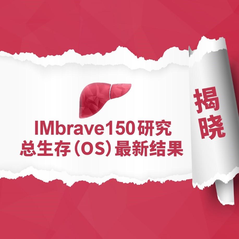 """罗氏公布IMbrave150研究主要终点最新结果:""""T+A""""方案可显著改善晚期肝癌患者总生存期,中国亚群数据表现尤佳"""