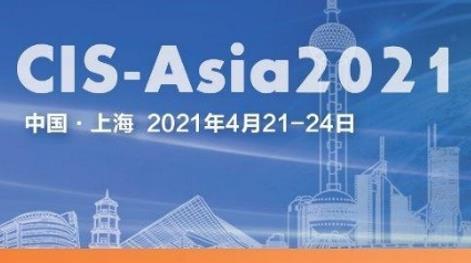 第十一届化学制药国际峰会-亚洲 CIS-Asia 2021