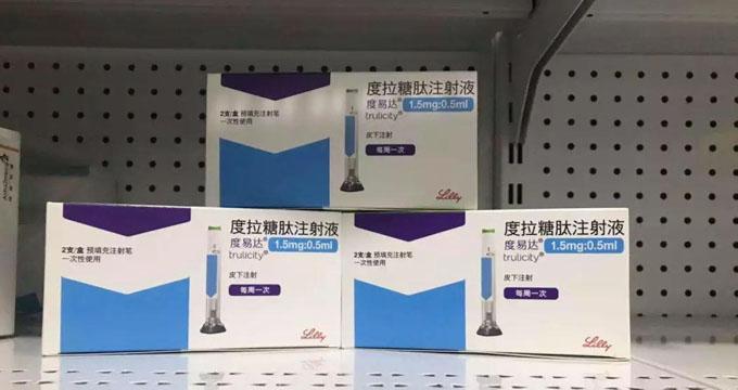 度拉糖肽医保支付价曝出,由840元一盒降至298元