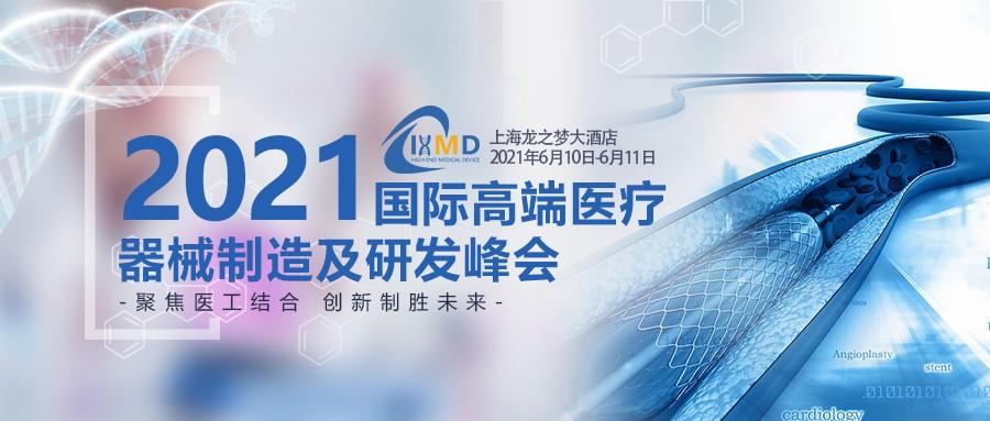 2021国际高端医疗器械制造及研发峰会(IHMD) 强势来袭!