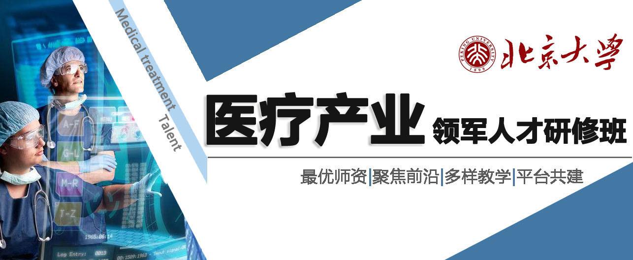 【推荐】北京大学医疗产业领军人才研修班报名中