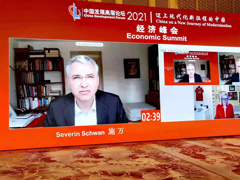 罗氏集团CEO首次出席中国发展高层论坛