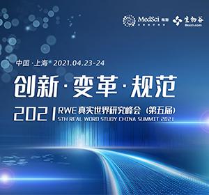 2021RWE真实世界研究峰会(第五届)
