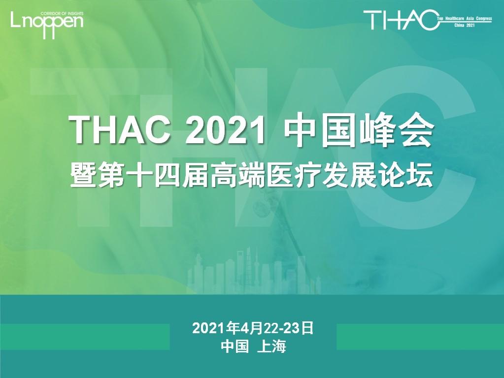 THAC 2021中国峰会暨第十四届中国高端医疗发展论坛即将召开