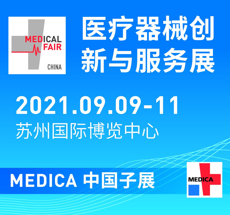 2021医疗器械创新与服务展