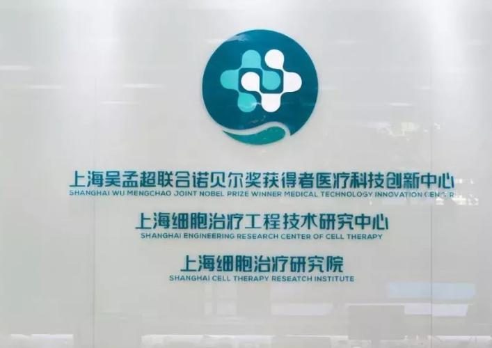 上海细胞治疗集团完成D1轮近5亿元融资