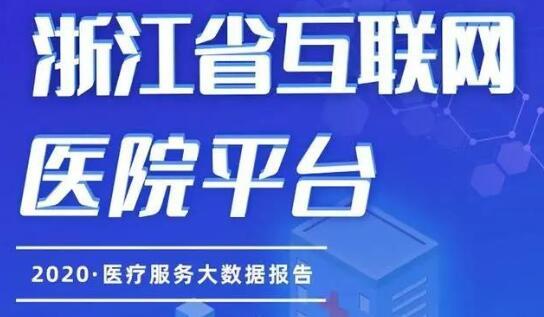 浙江省互联网医院平台2020医疗服务大数据报告