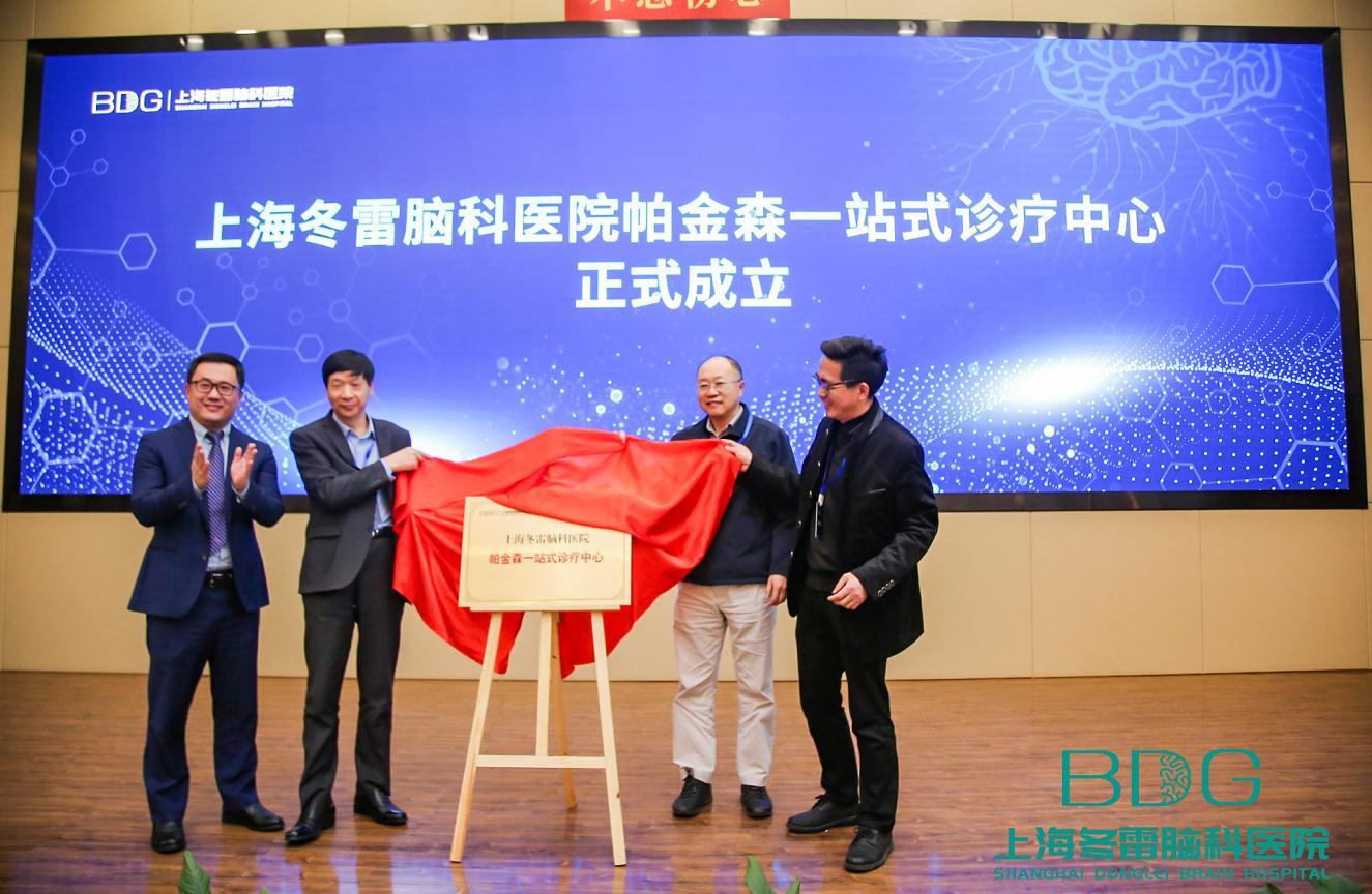 """上海冬雷脑科医院成立帕金森一站式诊疗中心,助力帕金森""""早筛、早诊、早治"""""""