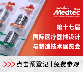 2021Medtec中国展暨第十七届国际医疗器械设计与制造技术展览会